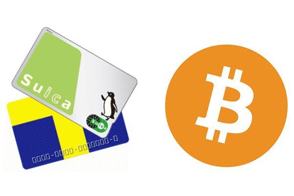暗号通貨と電子マネー